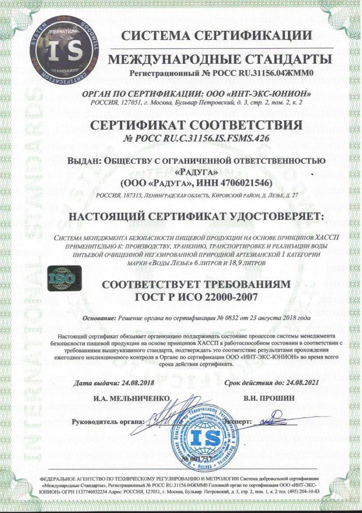 Сертификат соответствия СМБПП